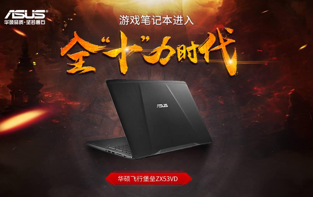 """游戏笔记本进入全""""十""""力时代-华硕飞行堡垒ZX53VD"""