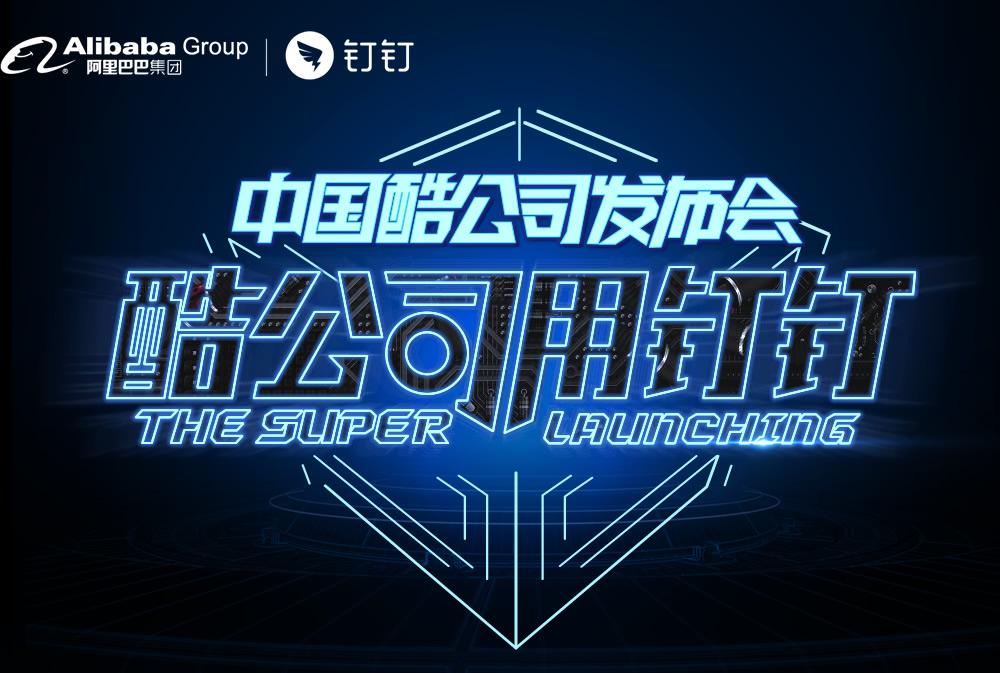酷公司用钉钉-中国酷公司发布会