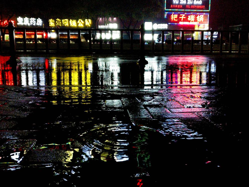 绚烂的雨夜