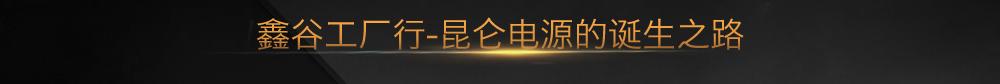 鑫谷工厂行-昆仑电源的诞生之路