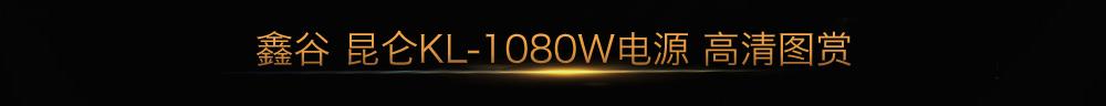 鑫谷昆仑1080W 80Plus 白金全模组定制电源高清图赏