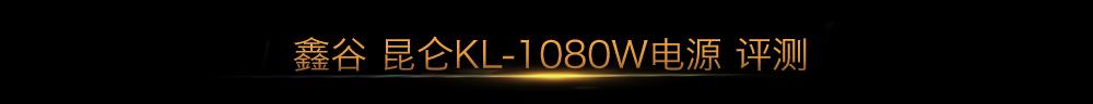 鑫谷昆仑1080W 80Plus 白金全模组定制电源评测