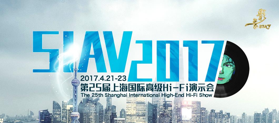 2017上海音响展专题