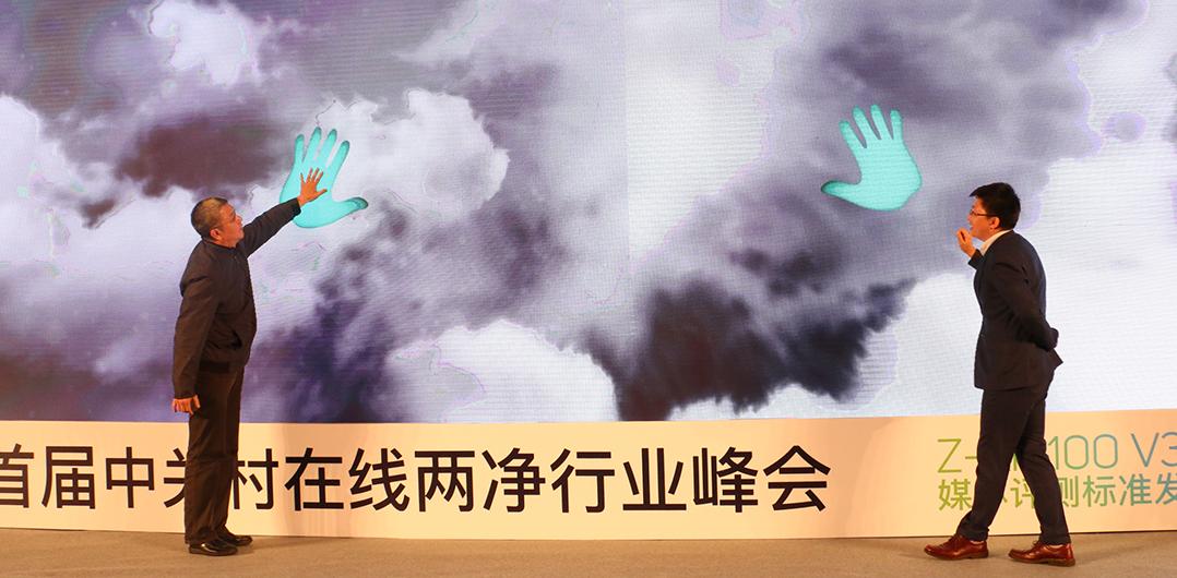 """""""两净""""行业支持新国标点灯仪式点亮企业决心"""