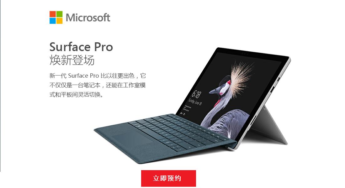 新Surface Pro