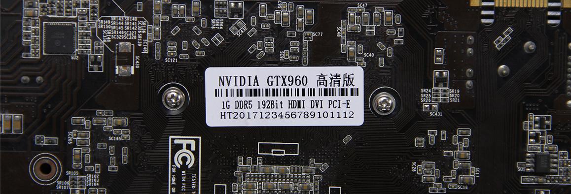250元的GTX 960显卡有秘密
