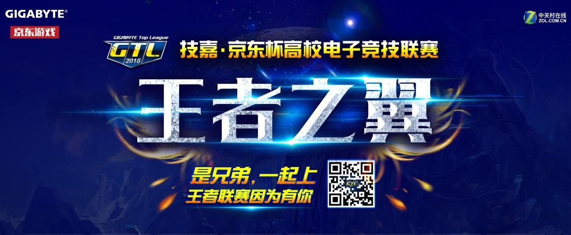 技嘉·京东杯高校电子竞技联赛