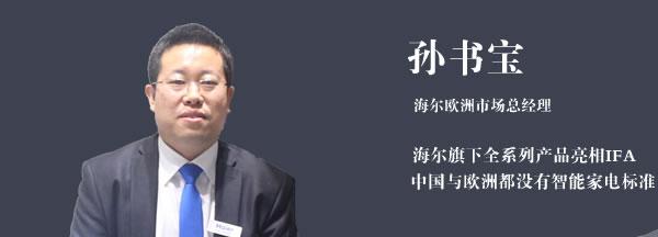 IFA2015专访海尔欧洲区总经理 孙书宝