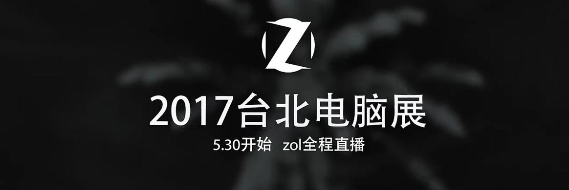 只用60秒!2017年台北国际电脑展精彩提前看