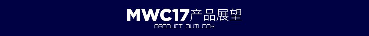 MWC17预热视频产品展望