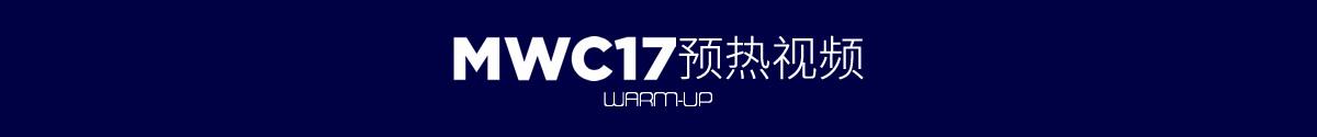 MWC17预热视频