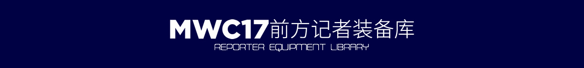 MWC17前方记者装备库