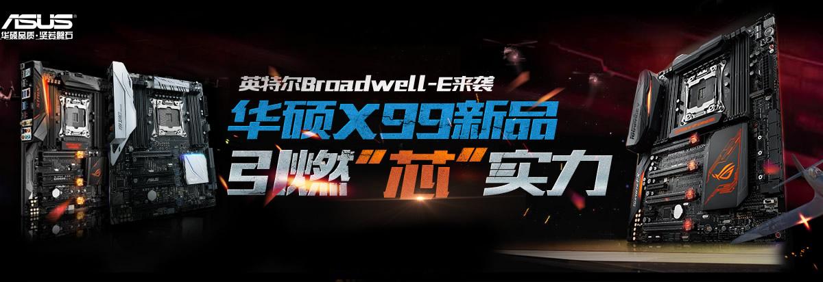 """华硕X99新品引燃""""芯""""实力"""