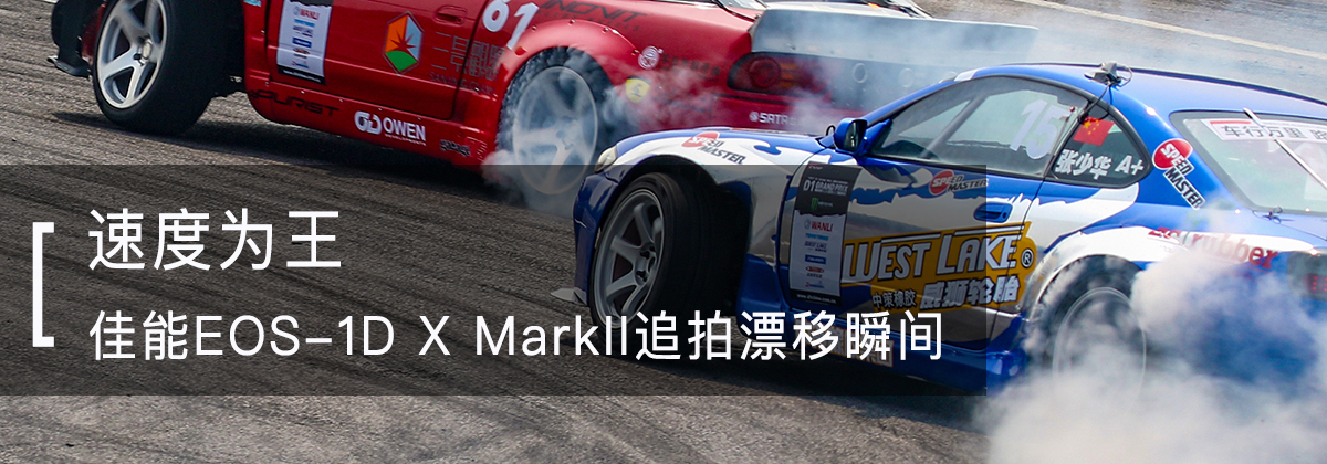 速度为王 佳能1DX MarkII追拍漂移瞬间