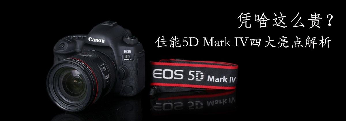 凭啥这么贵 佳能5D Mark IV四大亮点解析