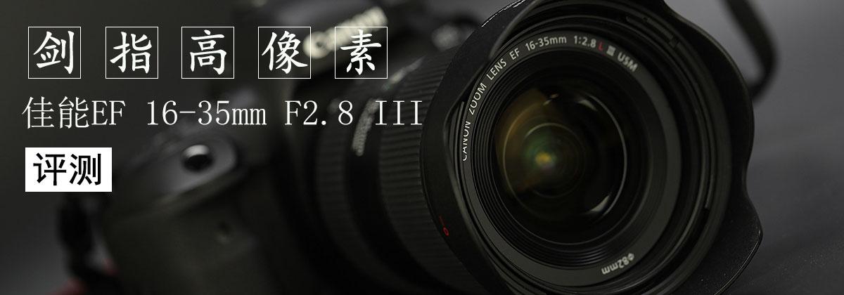 剑指高像素 佳能EF 16-35 F2.8 III评测