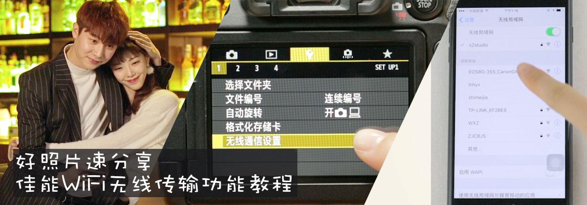 好照片速分享 佳能WiFi无线传输功能教程