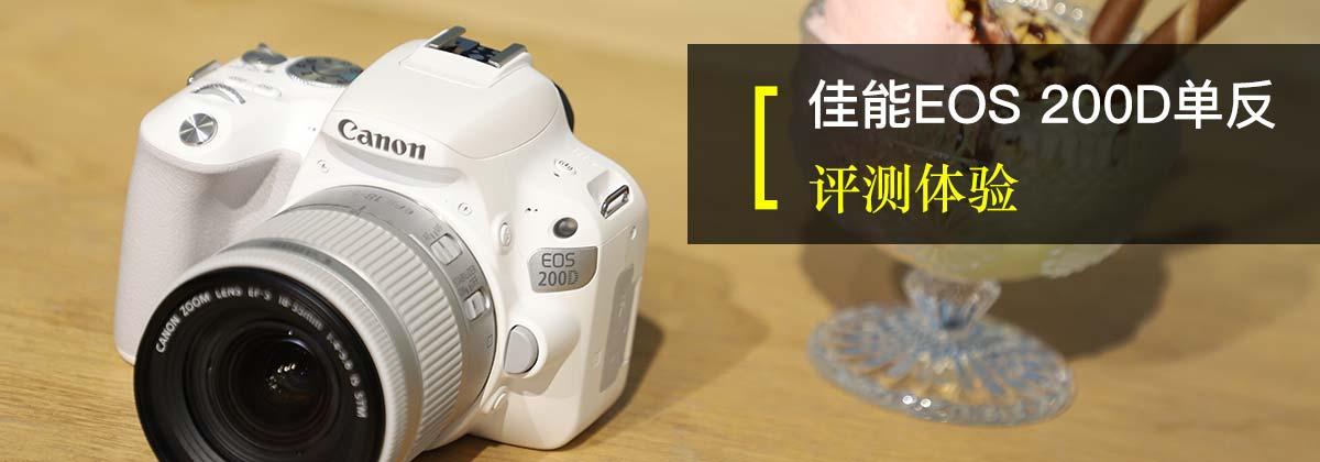 单反颜值担当 EOS 200D刮起单反新风尚