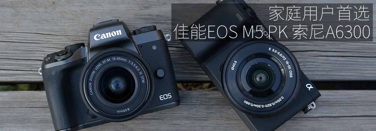 家庭用户首选 佳能EOS M5 PK 索尼A6300