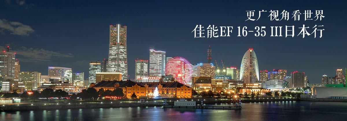 更广视角看世界 佳能EF 16-35 III日本行
