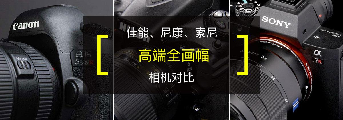佳能、尼康、索尼高端全画幅相机对比