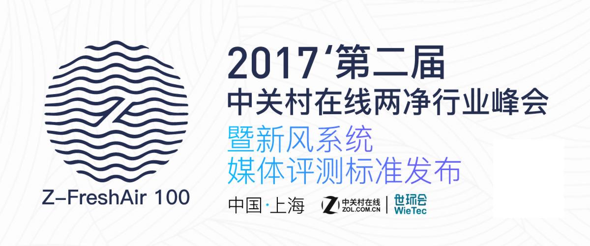 2017 第二届 中关村在线两净行业峰会