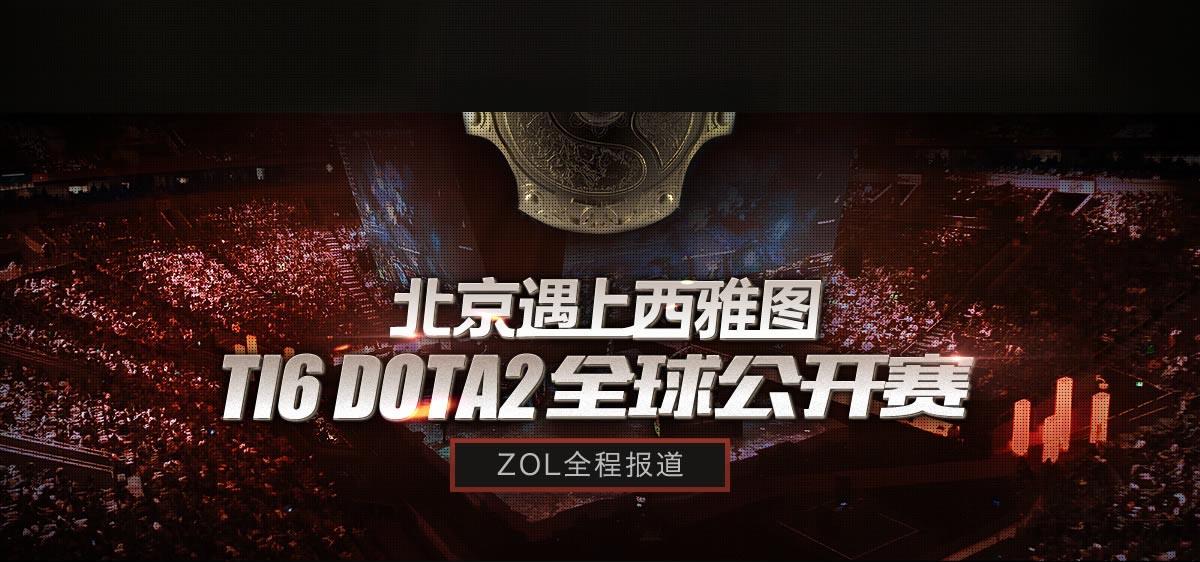 TI6 Dota2全球公开赛