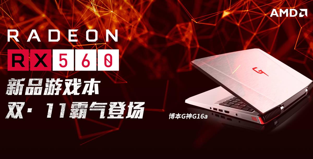 AMD RX560移动游戏显卡全解析