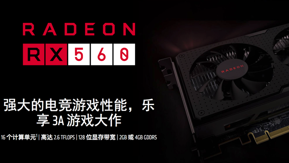 RX560独显提供流畅体验
