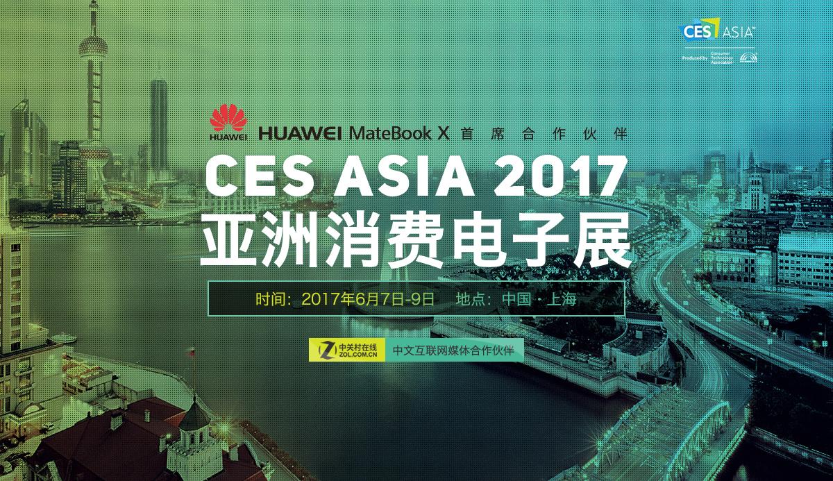 CES Asia 2017 文章页