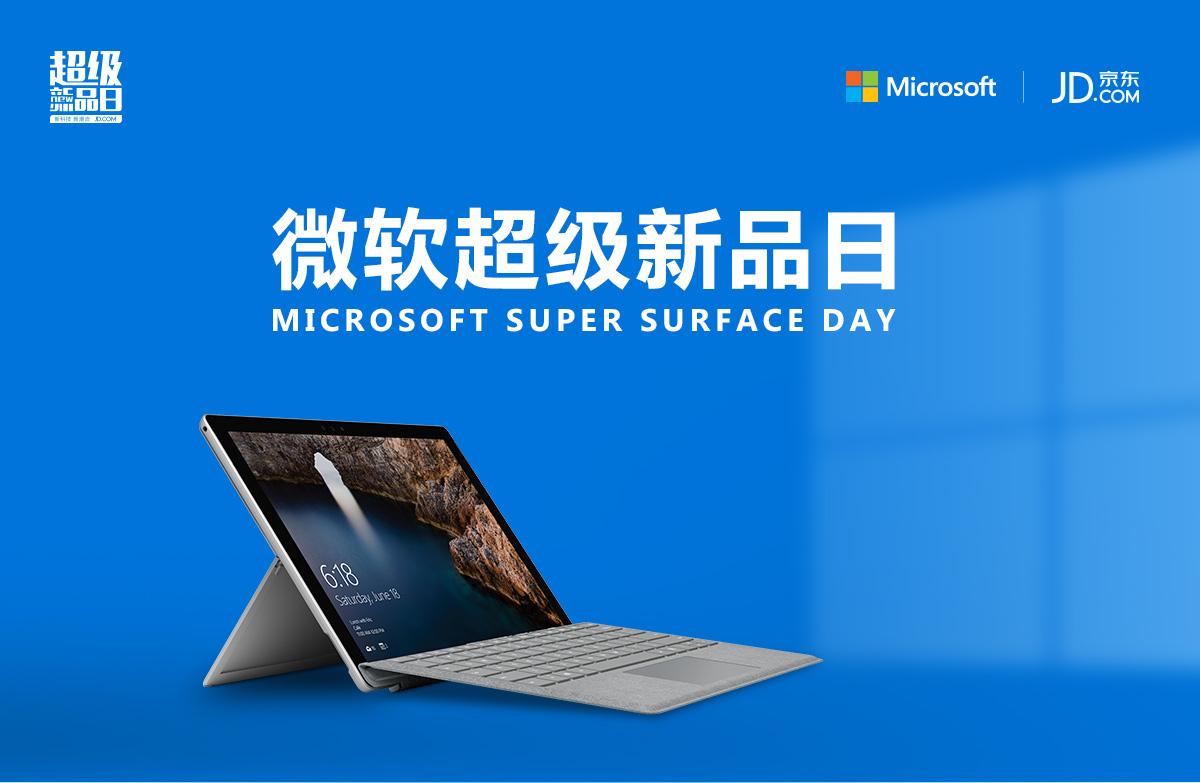 微软超级新品日