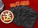 499元纪念包
