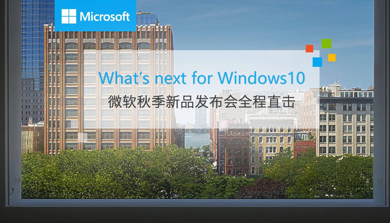 微软秋季新品发布会全程直击