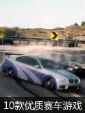 优质赛车游戏