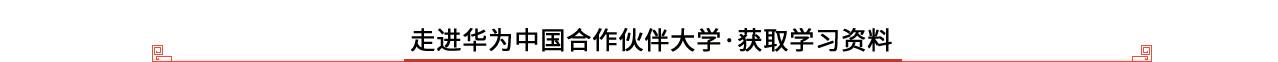 走进华为中国合作伙伴大学·获取学习资料