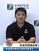 名龙堂吴俊杰