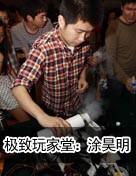 极致玩家堂:涂昊明