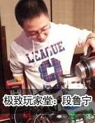 极致玩家堂:段鲁宁