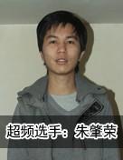超频选手:朱肇荣
