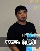 XPOWER:何健华