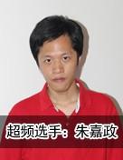 超频选手:朱嘉政