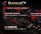 SupremeFX卓越音效