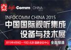 InfoComm China 2015今日在京隆重召开