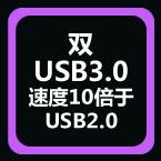 双USB 3.0接口