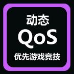 动态QoS技术