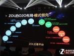 ZOL的O2O交易平台
