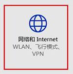 Windows 10系统在哪里设置网络位置