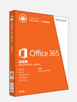Office 365家庭版