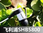 飞利浦SHB5800
