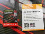 闪迪至尊超极速SSD